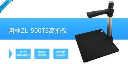 哲林ZL-500TS评测图解