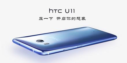 HTC U11(4GB RAM/全网通)评测图解
